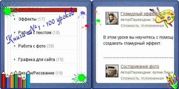 Уроки фотошопа скачать книгу бесплатно - organika-spb.ru: http://organika-spb.ru/uroki-fotoshopa-skachat-knigu-besplatno.html