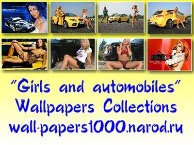 Скачать обои для рабочего стола на тему Девушки и автомобили № 3