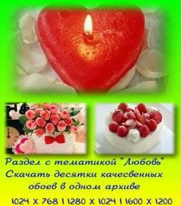Подробнее...  о романтических обоях ( любовь, сердца, подарки, Валентинки, открытки на День Святого Валентина ) в архивах rar