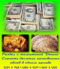 Подробнее о обоях в архивах rar на тему: Деньги