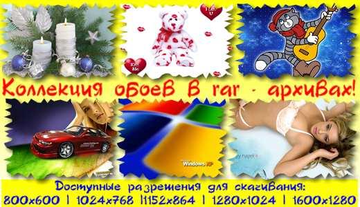 Новинки и лучшие из коллекции обоев на wall-papers1000.narod.ru