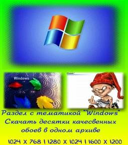 Подробнее о обоях в архивах rar на тему: Системные & Windows
